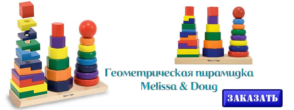Геометрическая пирамидка Melissa & Doug