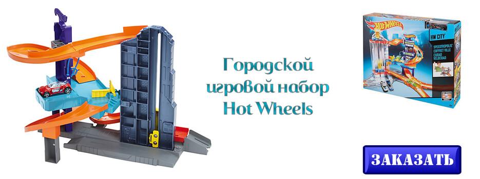 Городской игровой набор Hot Wheels
