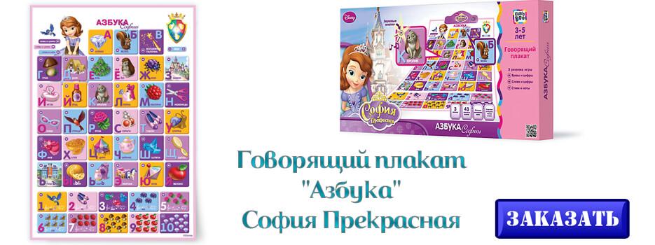 Говорящий плакат Азбука София Прекрасная