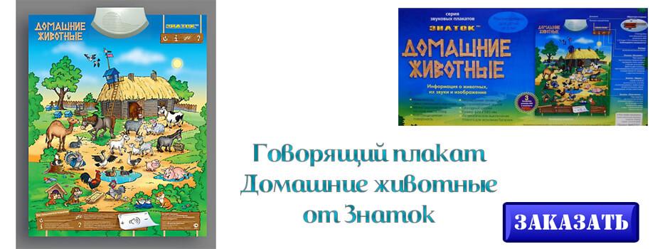Говорящий плакат Домашние животные от Знаток