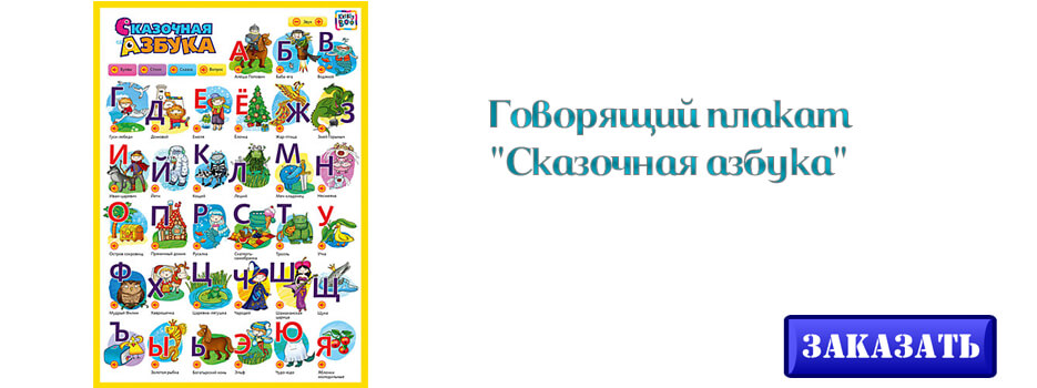 Говорящий плакат Сказочная азбука