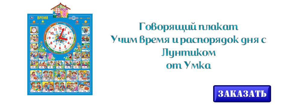 Говорящий плакат Учим время и распорядок дня с Лунтиком от Умка