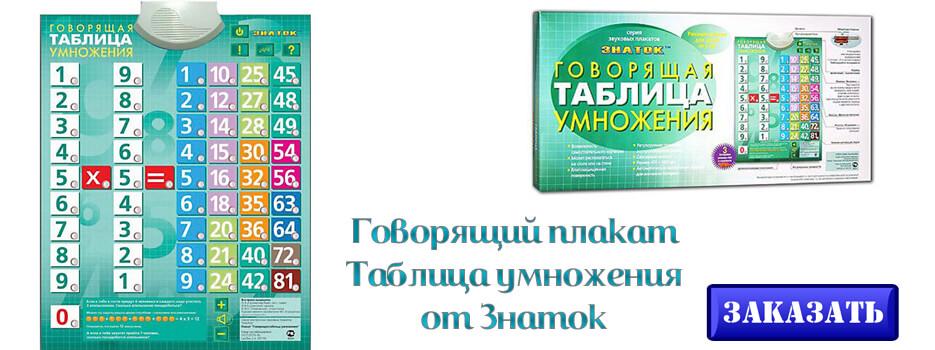 Говорящий плакат таблица умножения от Знаток