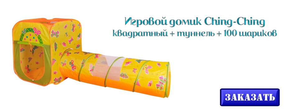 Игровой домик Ching-Ching квадратный с туннелем и шариками