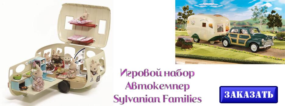 Игровой набор Автокемпер Sylvanian Families