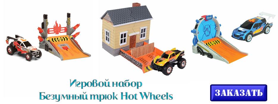 Игровой набор Безумный трюк Hot Wheels
