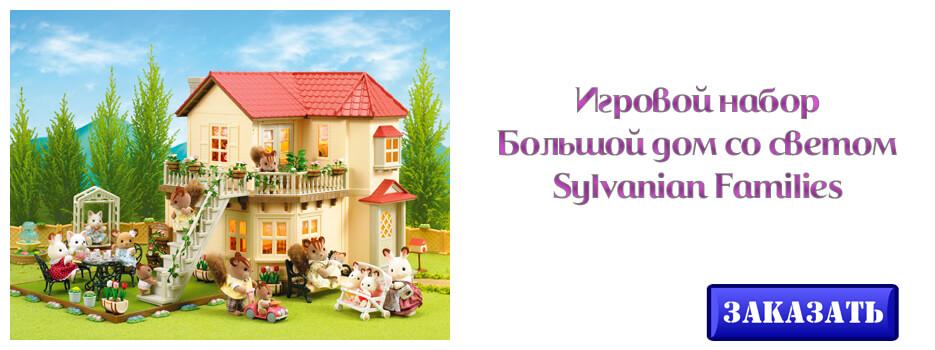 Игровой набор Большой дом со светом Sylvanian Families