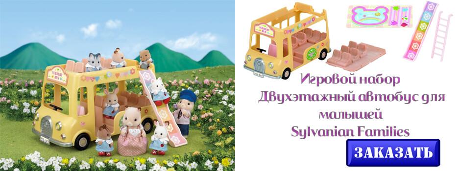 Игровой набор Двухэтажный автобус для малышей Sylvanian Families