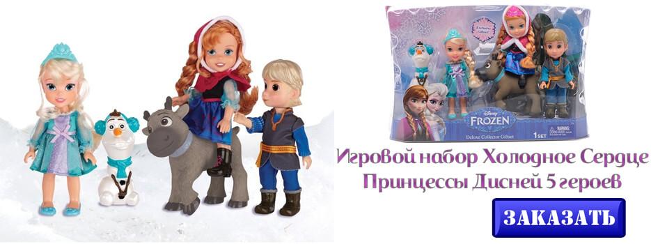 Игровой набор Холодное Сердце Принцессы Дисней 5 героев