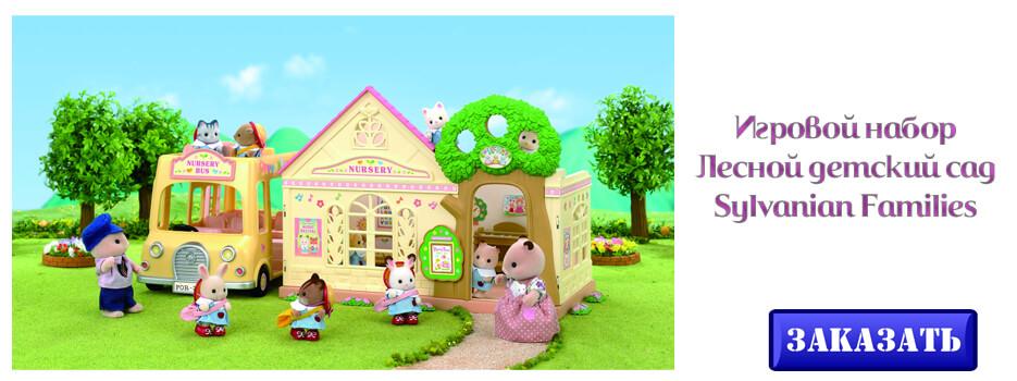 Игровой набор Лесной детский сад Sylvanian Families