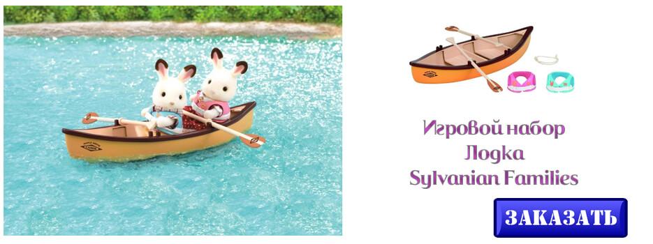 Игровой набор Лодка Sylvanian Families