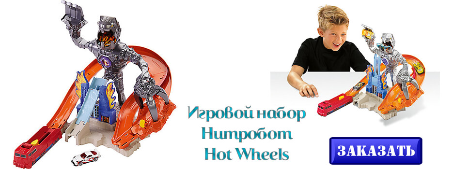 Игровой набор автотрек Нитробот Hot Wheels