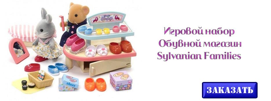 Игровой набор Обувной магазин Sylvanian Families