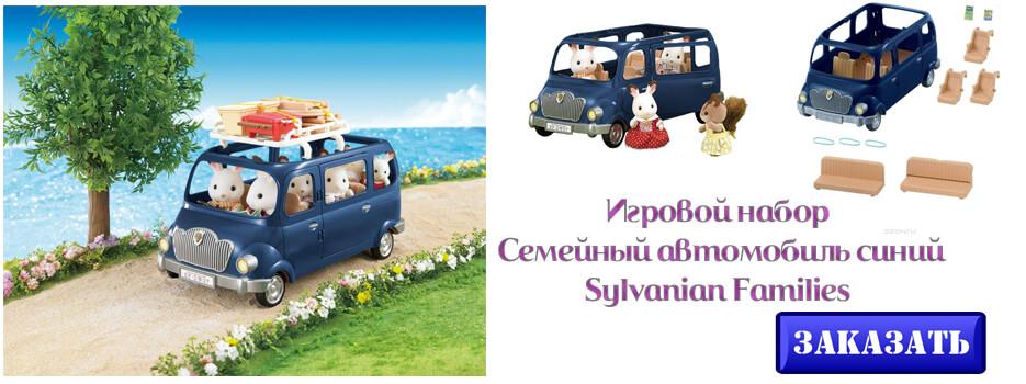Игровой набор Семейный автомобиль синий Sylvanian Families
