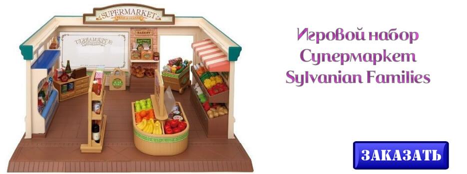 Игровой набор Супермаркет Sylvanian Families