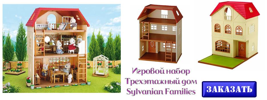 Игровой набор Трехэтажный дом Sylvanian Families