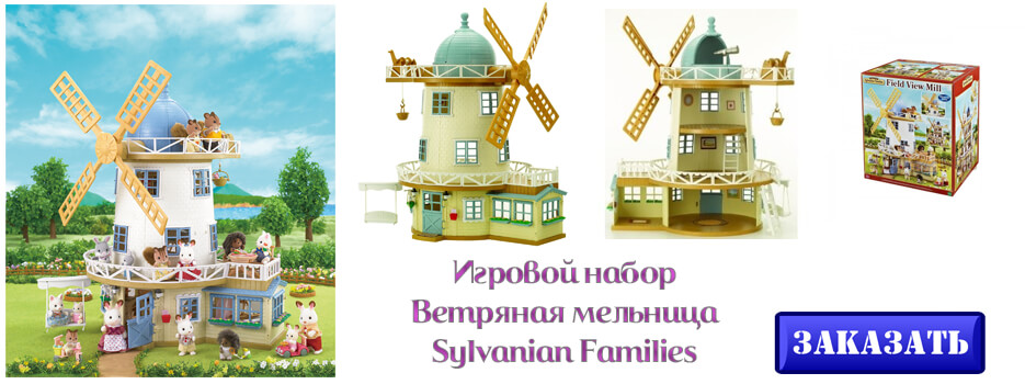 Игровой набор Ветряная мельница Sylvanian Families