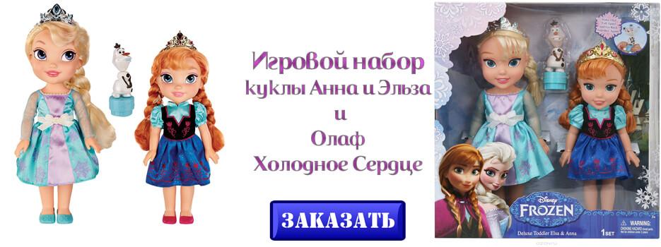 Игровой набор куклы Анна и Эльза и Олаф