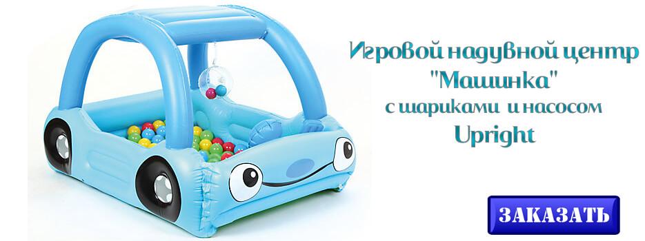 Игровой надувной центр Машинка с шариками и насосом Upright