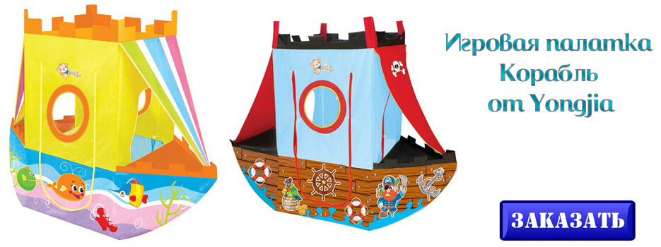 Игровые палатки Корабль Yongjia