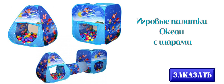 Игровые палатки Океан с шарами