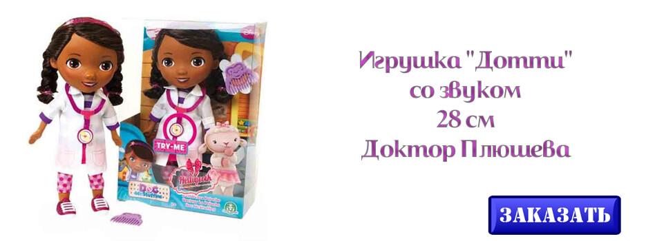 """Интерактивная кукла """"Дотти"""" со звуком 28 см"""