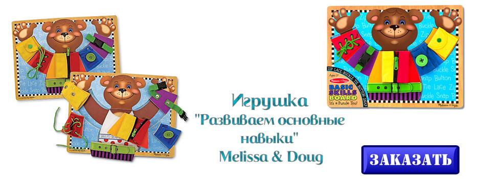 Игрушка Развиваем основные навыки Melissa & Doug
