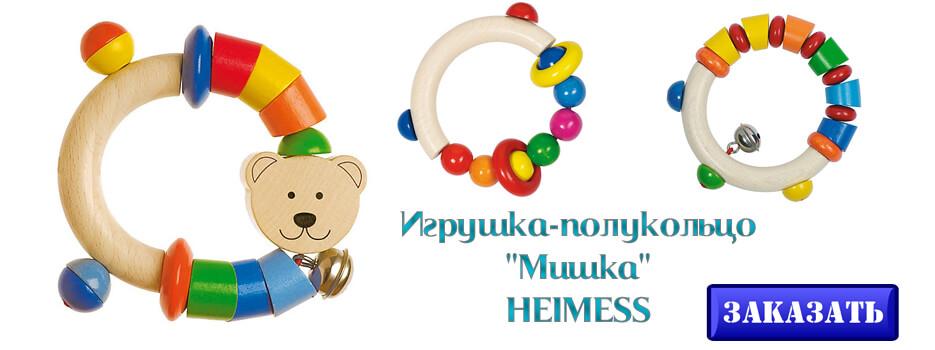 Игрушка-полукольцо Мишка HEIMESS