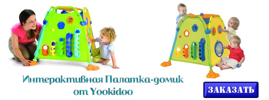 Интерактивная Палатка-домик от Yookidoo