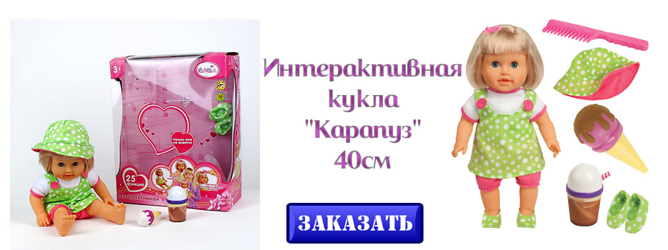 Интерактивная кукла Карапуз 40см