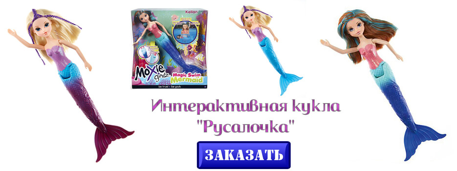"""Интерактивная кукла """"Русалочка"""" от Moxie"""