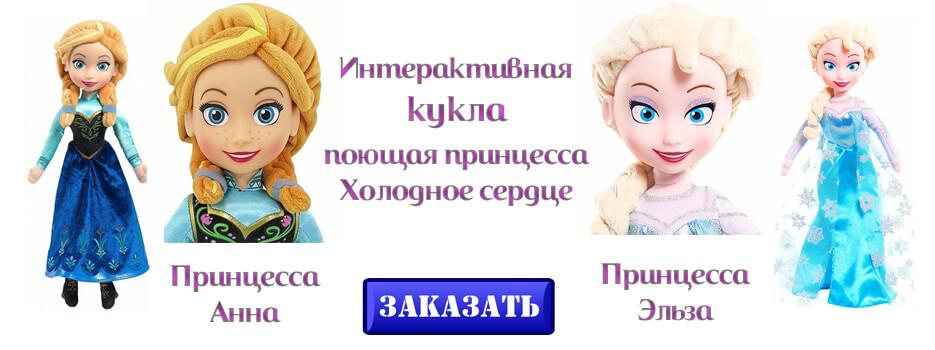 Интерактивная кукла поющая принцесса Холодное сердце