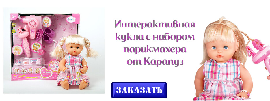 Интерактивная кукла с набором парикмахера Карапуз