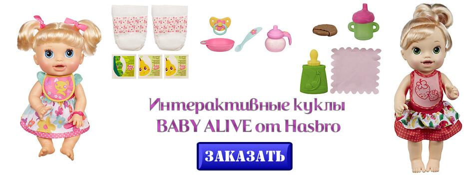 Интерактивные куклы Baby Alive от Hasbro