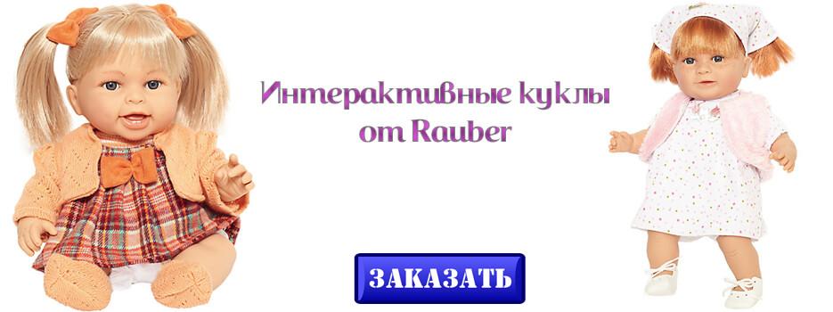 Интерактивные куклы от Rauber