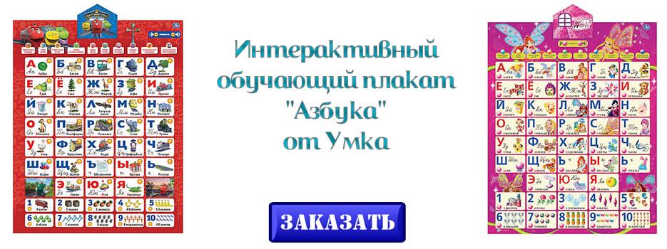 Интерактивный обучающий плакат Азбука от Умка
