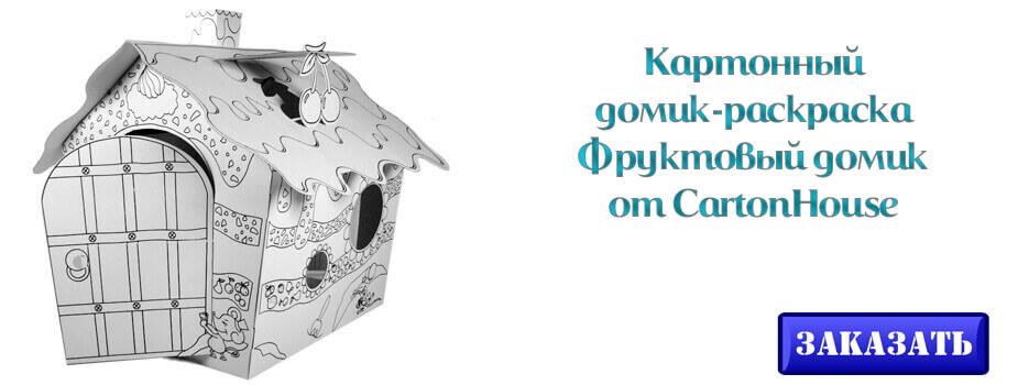 Картонный домик-раскраска Фруктовый домик CartonHouse