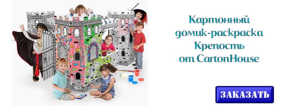 Картонный домик-раскраска Крепость CartonHouse