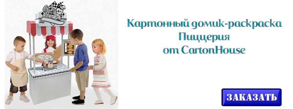 Картонный домик-раскраска Пиццерия CartonHouse