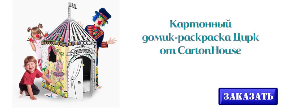 Картонный домик-раскраска Цирк от CartonHouse