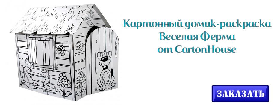 Картонный домик-раскраска Веселая Ферма CartonHouse