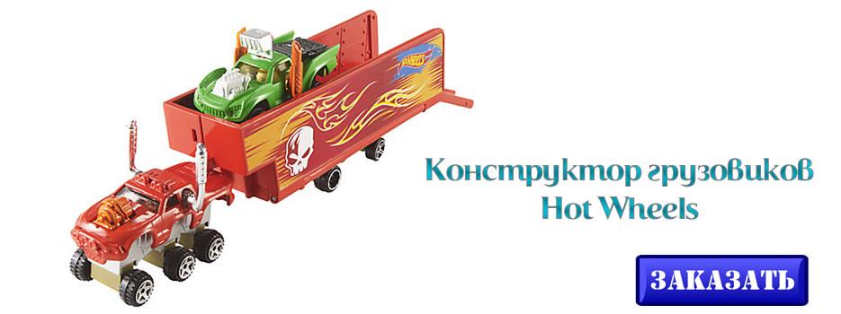 Конструктор грузовиков Hot Wheels