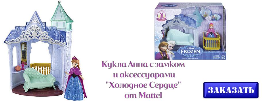Кукла Анна с замком и аксессуарами Холодное Сердце от Mattel
