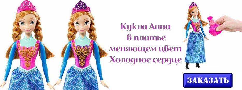 Кукла Анна в платье, меняющем цвет Холодное сердце