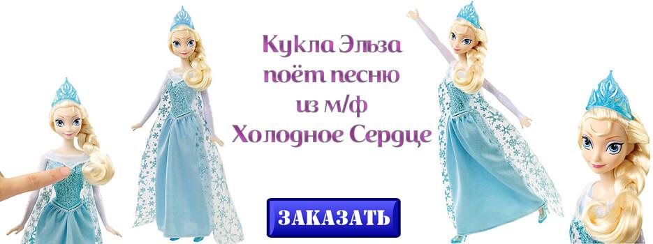 Кукла Эльза поёт песню из мф Холодное от Сердце Mattel