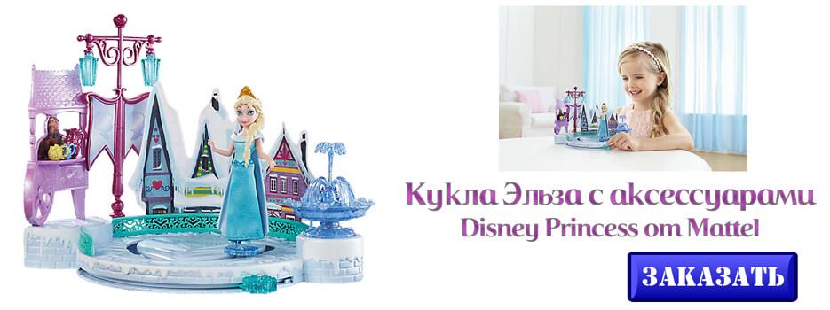 Кукла Эльза с аксессуарами Disney Princess от Mattel