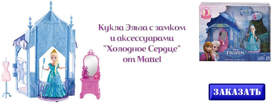 Кукла Эльза с замком и аксессуарами Холодное Сердце от Mattel
