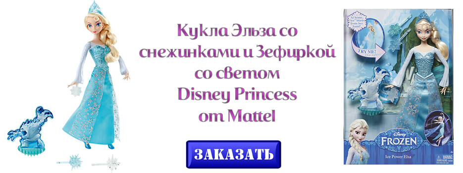 Кукла Эльза со снежинками и Зефиркой со светом Disney Princess