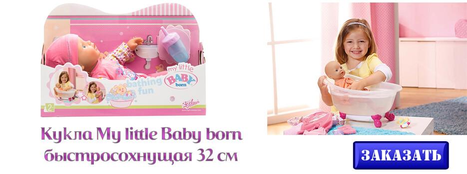 Кукла Zapf Creation My little Baby born быстросохнущая 32 см
