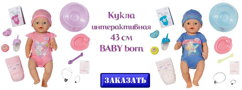 Кукла интерактивная 43 см BABY born